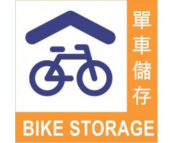 單車儲存 (0)