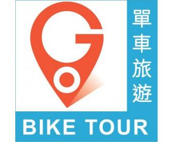 單車旅遊 (0)