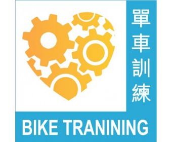 單車訓練 (0)