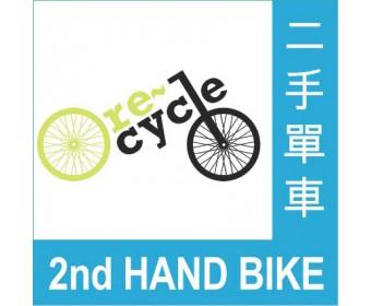 二手單車 (0)