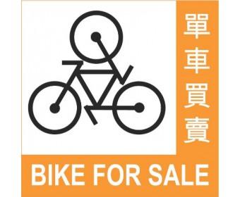單車買賣 (0)