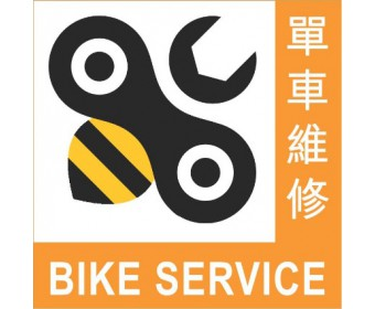 單車維修 (0)